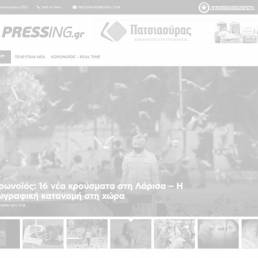 pressing.gr