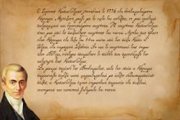 Ioannis Kapodistrias font